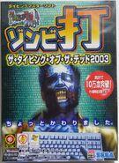 TTotD2003 PC JP Box Front