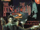 The House of the Dead 2 Perfect Guide