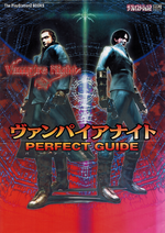 VampireNightPerfectGuideCover