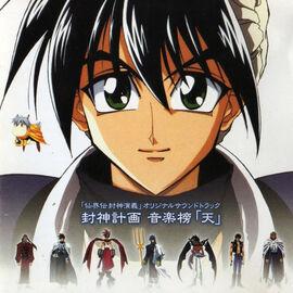 HoushinEngiOST1(1999)
