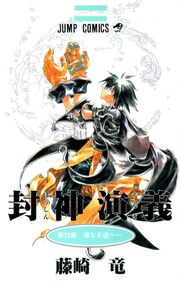 Manga vol23