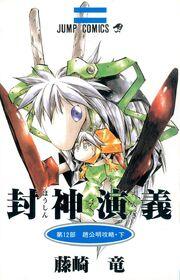 Manga vol12