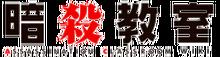 AssassinationClassroomWiki-wordmark