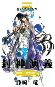Manga vol14