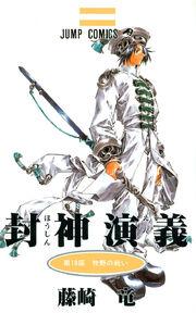 Manga vol19
