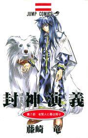 Manga vol07