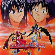 HoushinEngiGaidenChapter3(1999)