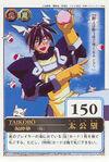 Taikoubou Card04