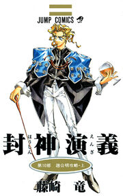 Manga vol10