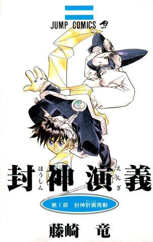 File:Manga vol01.jpg