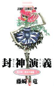 Manga vol22