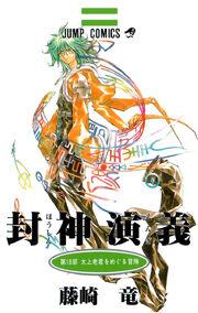 Manga vol18