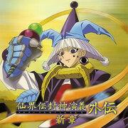 HoushinEngiGaidenShinshou(1999)
