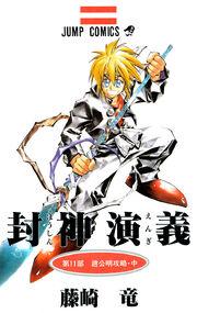 Manga vol11
