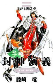Manga vol20