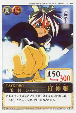File:Taikoubou Card01.jpg