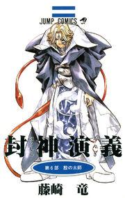 Manga vol06