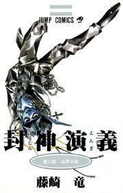 Manga vol13