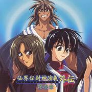 HoushinEngiGaidenChapter1(1999)
