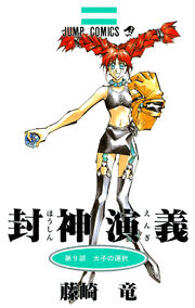 Manga vol09