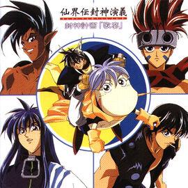 HoushinEngiCharacterAlbumKaenI(1999)