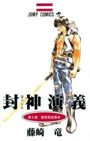 Manga vol08