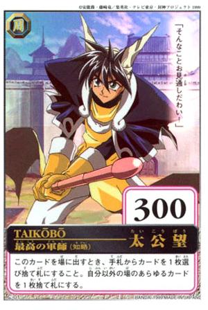 File:Taikoubou Card02.jpg