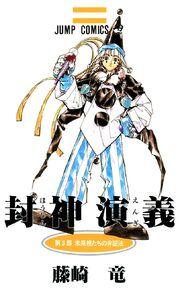 Manga vol03