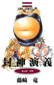 Manga vol16