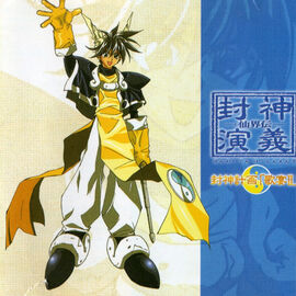 HoushinEngiCharacterAlbumKaenII(1999)
