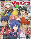 Houshin Engi (Scan from Animedia's January 2018 Issue)