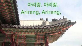 아리랑 - Arirang