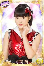Ozeki MaiGR01