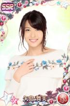 Yajima MaimiSSR28