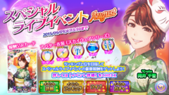 Banner Special August