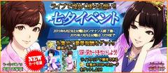 Banner tanabata