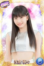 Asakura KikiGR01