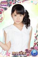Nonaka MikiSSR12