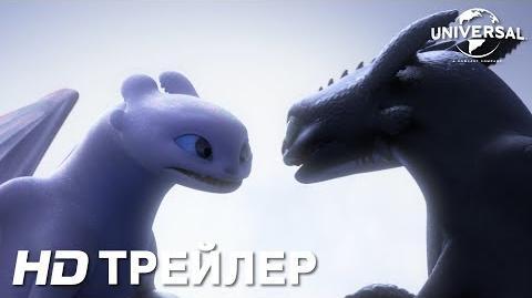 КАК ПРИРУЧИТЬ ДРАКОНА 3 - Трейлер 2 - в кино с 21 февраля
