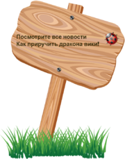 Деревянная-табличка