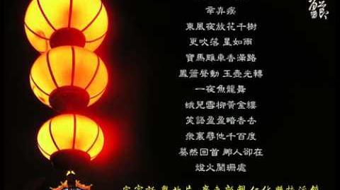 青玉案·元夕 汉语方言、域外方音、中古汉语、老国音、普通话朗读