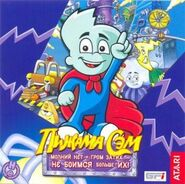 Pajama Sam 2 Box Art Russian