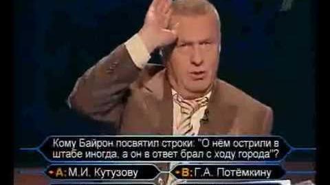 Владимир Жириновский - Кто хочет стать миллионером 1