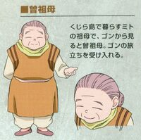 Ging & Mito's Grandmother 2011 Design