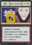 Witch's Rejuvenation Potion (G.I card) =scan=