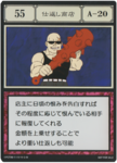 Revenge Shop (G.I card) =scan=