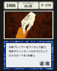 Pick Pocket GI Card 1006