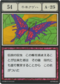 Millennium Butterfly (G.I card) =scan=