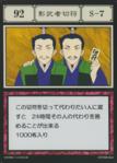 Swap Ticket (G.I card) =scan=