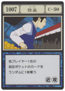 Thief (G.I card) =scan=